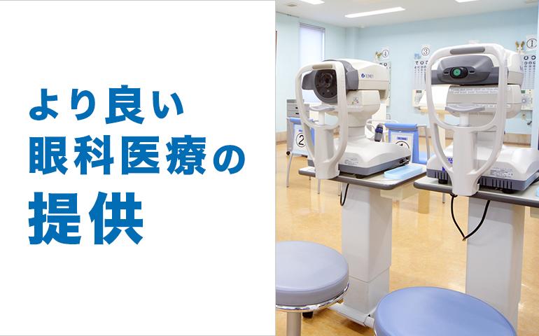 より良い眼科医療の提供