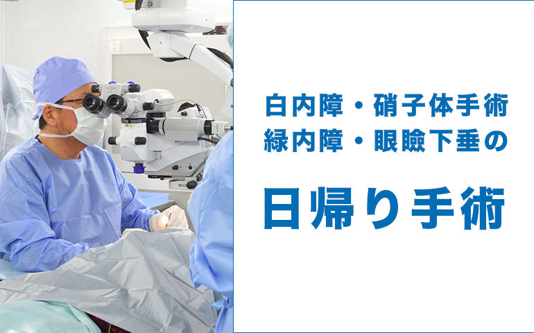 白内障・硝子体手術 緑内障・眼瞼下垂の日帰り手術