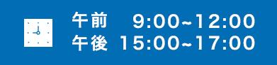 午前 9:00~12:00 午後 15:00~17:00