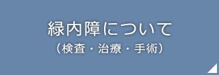 緑内障について(検査・治療・手術)